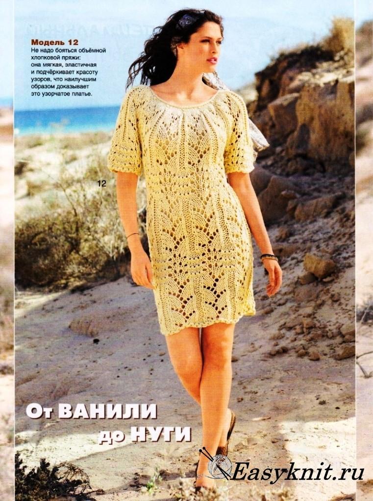Платье ажурной вязки