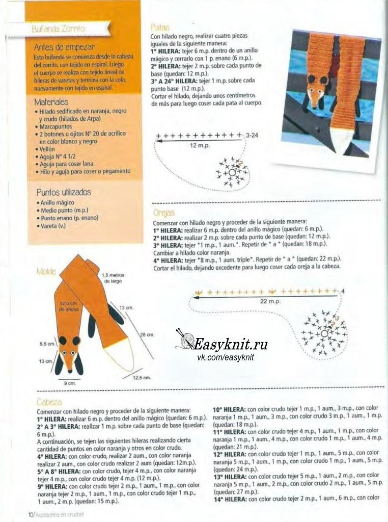 Схема вязания закладки лиса 8