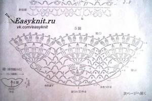схема рукав крылышко