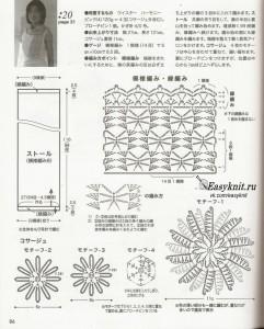 Легкий ажурный шарф