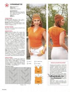 оранжевый топ схема