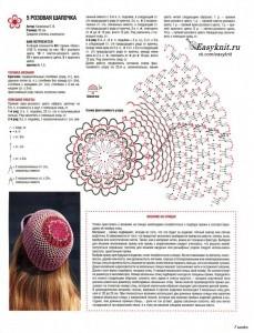 розовая шапочка крючком