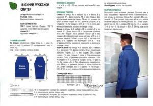 свитер с рукавом реглан схема