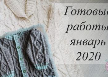готовые работы январь 2020