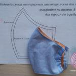 Медицинская маска многоразовая своими руками из ткани